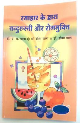 Rasaahar ke dwara tandurusti aur rogmokti - hindi