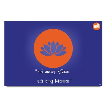 Namo Social Peace Quote Poster
