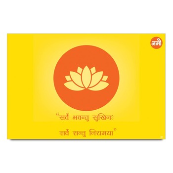 Namo Social Peace Quote Poster