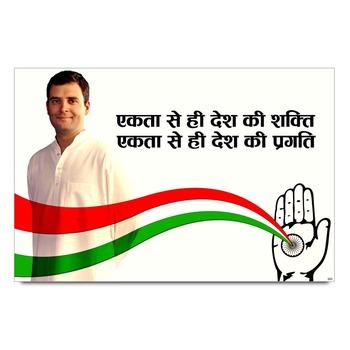 Rahul Gandhi Quote Poster