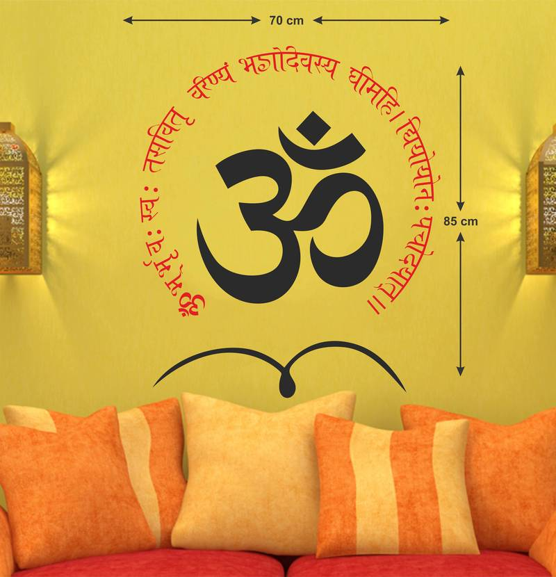 wall stickers religious om design with gayatri mantra for pooja room