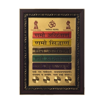 Namokar Mahamantra Laminated Golden Foil
