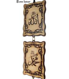 ISLAMIC CAR HANGING ALLAH MOHAMMAD (S.A.W) WOODEN ENGRAVED CAR D  COR DOUBLE