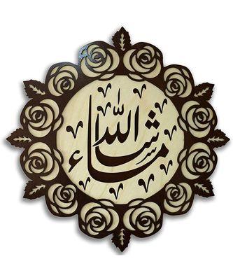 Islamic Wooden Home D  Cor Wall Hanging Mashaallah 22 * 22 Inches