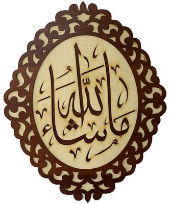 Islamic Wooden Home D  Cor Wall Hanging Mashallah 23 * 18 Inches