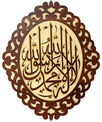 Islamic Wooden Home D  cor Wall Hanging KALMA 23 * 18 inches