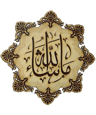 Islamic Wooden Home D  Cor Wall Hanging Allah & Mohammad (Saw)18.5 * 18.5 Inches