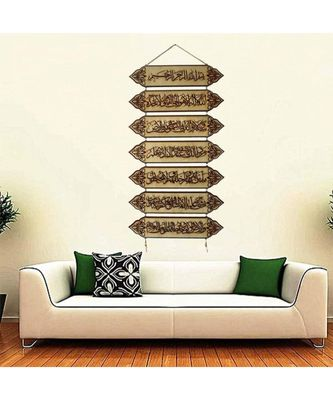 Islamic Wooden Home D  Cor Wall Hanging Chained Multi Step Ayat-Al-Kursi 34 * 19 Inches