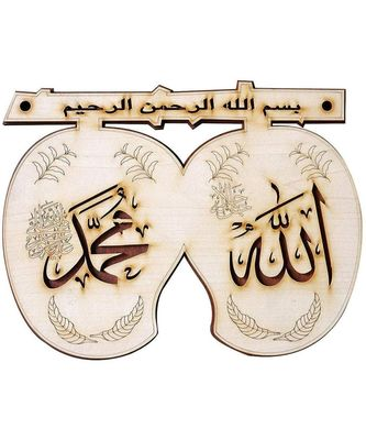 Islamic Wooden Home D  Cor Wall Hanging Two Mango Allah & Mohammad (Saw) 7 * 10 Inches