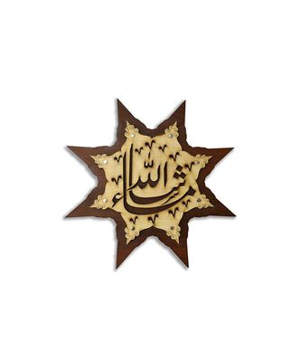 Islamic Wooden Home D  Cor Wall Hanging Star Allah & Mohammad (Saw) 14 * 14 Inches