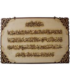 Islamic Wooden Home D  Cor Wall Hanging Ayat-Al-Kursi 28.5 * 19 Inches