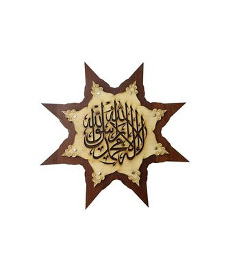 ISLAMIC WOODEN HOME D  COR WALL HANGING STAR 14 * 14 INCHES (KALMA)