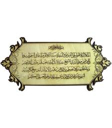 Islamic Wooden Home D  Cor Wall Hanging 7.5 * 19 Inches (Ayat Al Kursi)