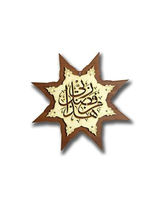 ISLAMIC WOODEN HOME D  COR WALL HANGING STAR 14 * 14 INCHES (HAZA MIN)