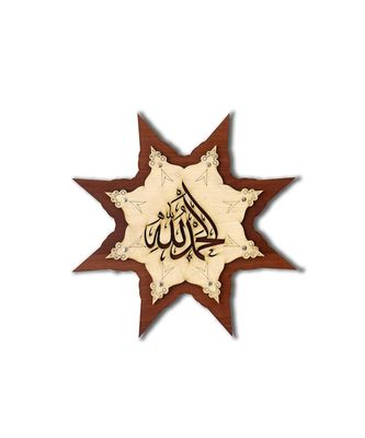 Islamic Wooden Home D  COR Wall Hanging Star 14 * 14 INCHES (ALHAMDULILLAH)