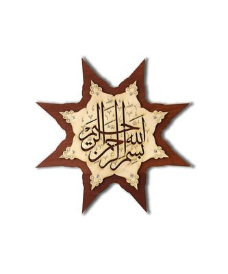 Islamic Wooden Home D  Cor Wall Hanging Star 14 * 14 Inches (Bismillah)