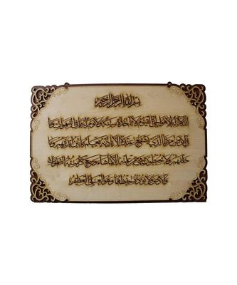 "Home D  Cor Small Takhti""Ayat Al Kursi"" 18 * 12 Inch Wall Hanging"