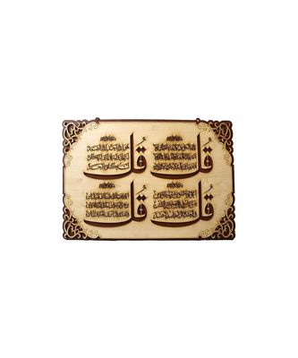 "Home D  COR Small TAKHTI""4 QULS"" 18 * 12 INCH Wall Hanging"