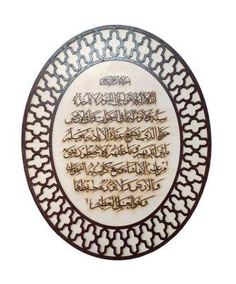 Islamic Frame Home D  Cor Kalam E Pak Wall Hanging Frame 23 * 18 Inchs (Ayat Al Kursi)