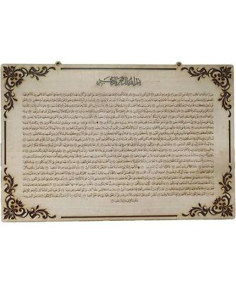 Surah Yaseen Islamic Wall Frame Islamic Wall Hanging Surah Yaseen
