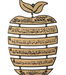 Islamic Wall Frame Wooden Home D  Cor Wall Hanging Apple Chained Multi Step Ayat-Al-Kursi 15 * 11 Inches