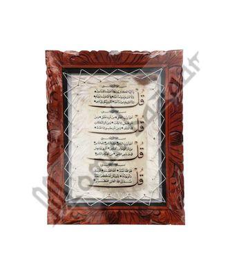 Gaot Skin Calligraphy Frame Islamic Tugra 4 Quls Islamic Wall Frame 17.5Inch * 13.5 Inch