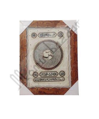 Gaot Skin Calligraphy Frame Islamic Tugra Surah E Yaseen/Yaseen Shareef Islamic Wall Frame 17.5Inch * 13.5 Inch