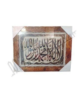 "ALLIGRAPHY FRAME ISLAMIC TUGRA KALMA ""la illah ila allah muhammad rasulullah"" ISLAMIC WALL FRAME 17.5INCH * 13.5 INCH"
