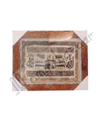 Calligraphy Frame Islamic Tugra Ayat Al Kursi Mecca Medina Allah Mohammad  Islamic Wall Frame