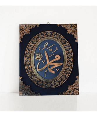 Islamic Wall Frame Muslim Home D  Cor Velevt Coated Frame Mohammad Saw 16 Inch * 12 Inch