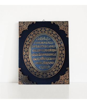 ISLAMIC WALL FRAME MUSLIM HOME D  COR VELEVT COATED FRAME AYAT AL KURSI 16 inch * 12 inch