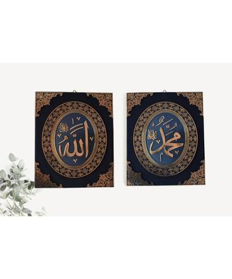 Islamic Wall Frame Muslim Home D  Cor Velevt Coated Frame Allah Mohammad Saw Pack Of 2   16 Inch * 12 Inch