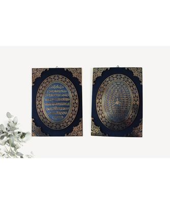 ISLAMIC WALL FRAME MUSLIM HOME D  COR VELEVT COATED FRAME NAME OF ALLAH & AYAT AL KURSI PACK OF 2   16 inch * 12 inch
