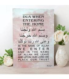 MOMIN BAZAAR DUA FOR ENTERING HOUSE GHAR MEIN GHUSNE KI DUA BEAUTIFULL ISLAMIC WALL FRAME