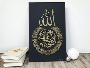 MOMIN BAZAAR AYAT AL KURSI WALL FRAME HOME DECORATION 18 INCH * 12 INCH