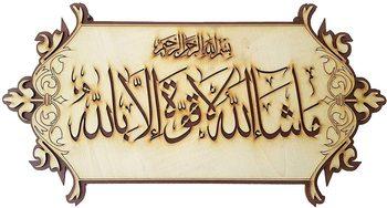 MOMIN BAZAAR ISLAMIC WALL FRAME HOME DECOR 7.5 INCH * 19 INCH